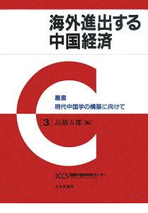 【送料無料】海外進出する中国経済