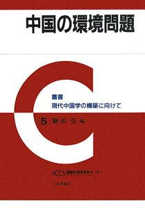 【送料無料】中国の環境問題