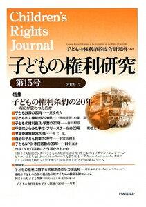 【送料無料】子どもの権利研究(第15号)