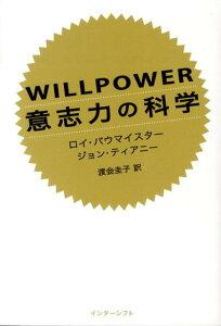 【楽天ブックスならいつでも送料無料】WILLPOWER意志力の科学 [ ロイ・F.バウマイスター ]