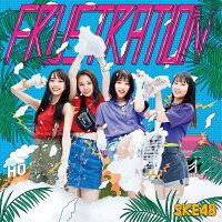 FRUSTRATION (初回限定盤D CD+DVD)