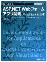 はじめてのASP.NET Webフォームアプリ開発
