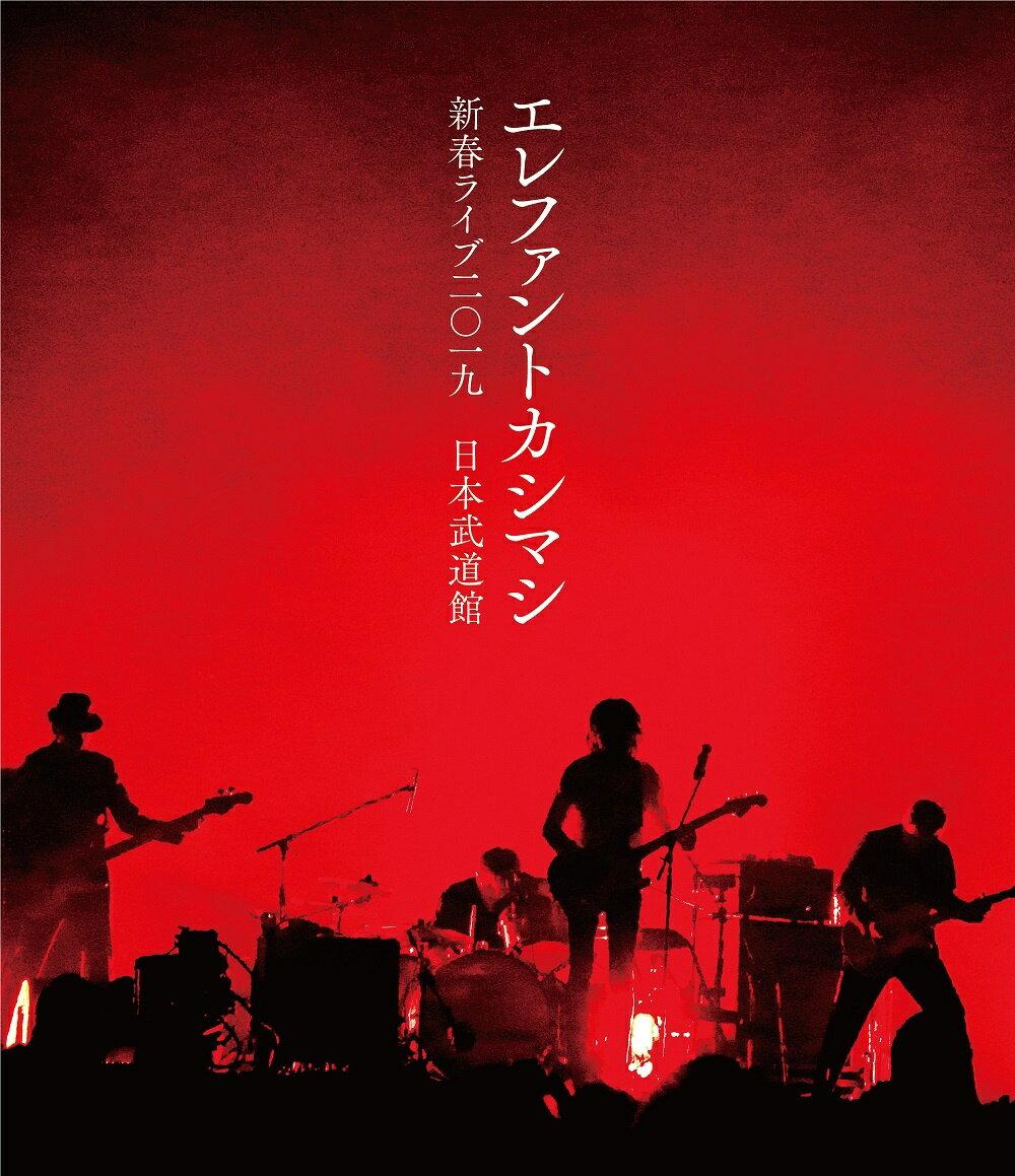 新春ライブ2019日本武道館(Blu-ray初回限定盤)【Blu-ray】