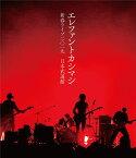 新春ライブ2019日本武道館(Blu-ray初回限定盤)【Blu-ray】 [ エレファントカシマシ ]