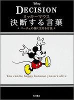 ミッキーマウス決断する言葉