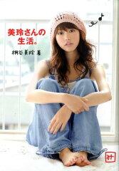 三浦翔平が早くもパパに!桐谷美玲との結婚はデキ婚だとされる理由とは?