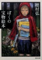 穂村弘『ぼくの宝物絵本』表紙