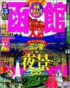 【送料無料】るるぶ函館 大沼 '12~'13