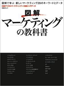 図解 マーケティングの教科書 [ 日経デジタルマーケティング ]