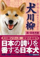 【バーゲン本】犬川柳 真・日本犬論