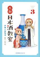 白熱日本酒教室 3巻