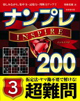 ナンプレINSPIRE200 超難問 3 [ 川崎 光徳 ]