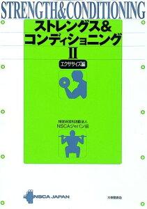 【送料無料】ストレングス&コンディショニング(2(エクササイズ編)) [ NSCAジャパン ]
