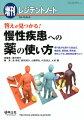 レジデントノート 増刊(14-8)