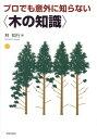 9784761525354 - 教習③ その1 木材の基礎知識