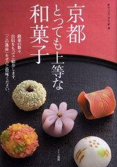 【楽天ブックスならいつでも送料無料】京都とっても上等な和菓子 [ オフィス・クリオ ]