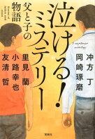 泣ける!ミステリー 父と子の物語 (宝島社文庫)
