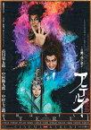 シネマ歌舞伎 歌舞伎NEXT 阿弖流為 <アテルイ> SPECIAL EDITION【Blu-ray】 [ 市川染五郎 ]