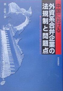 【送料無料】中国における外資系合弁企業の法規制と問題点
