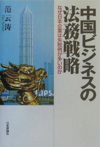 【送料無料】中国ビジネスの法務戦略