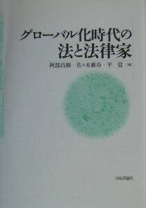 【送料無料】グロ-バル化時代の法と法律家