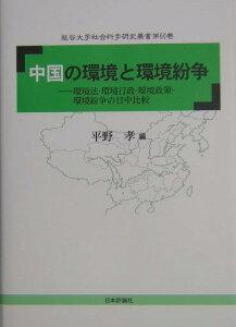 【送料無料】中国の環境と環境紛争