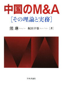 【送料無料】中国のM&A