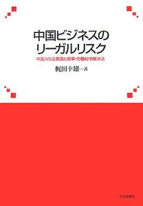 【送料無料】中国ビジネスのリーガルリスク