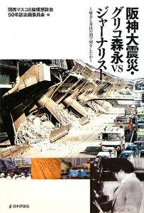 【送料無料】阪神大震災・グリコ森永vsジャーナリスト