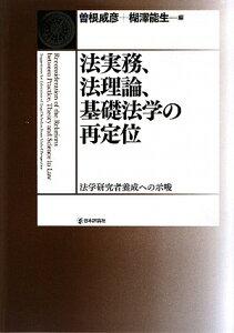 【送料無料】法実務、法理論、基礎法学の再定位