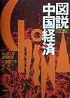 【送料無料】図説中国経済第2版