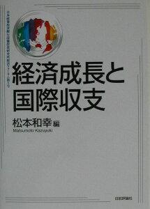 【送料無料】経済成長と国際収支