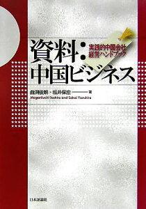 【送料無料】資料:中国ビジネス