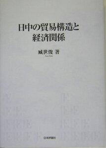 【送料無料】日中の貿易構造と経済関係