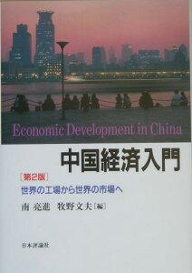 【送料無料】中国経済入門第2版