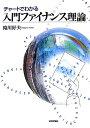 チャートでわかる入門ファイナンス理論