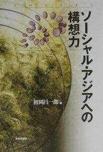 【送料無料】ソ-シャル・アジアへの構想力