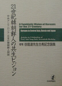 【送料無料】21世紀韓朝鮮人の共生ビジョン