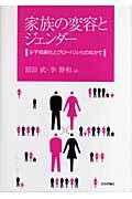 【送料無料】家族の変容とジェンダ-