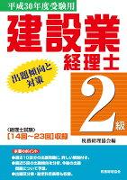 建設業経理士 2級出題傾向と対策〔平成30年度受験用〕