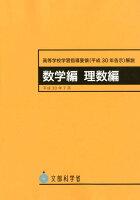高等学校学習指導要領解説 数学編 理数編(平成30年7月)