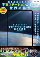 DVD>誰も見たことのない宇宙ステーションから見た世界の絶景DVD BOOK