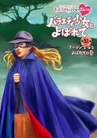 『ももクロChan』第6弾 バラエティ少女とよばれて 第31集【Blu-ray】
