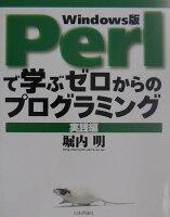 Perlで学ぶゼロからのプログラミング(実践編)