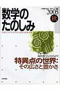 数学のたのしみ(2005秋) 「フォ-ラム」現代数学のひろがり 特異点の世界:その広さと豊かさ [ 上野健爾 ]