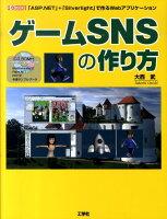 ゲームSNSの作り方