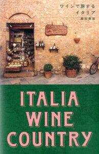 【楽天ブックスならいつでも送料無料】ワインで旅するイタリア [ 桑田英彦 ]