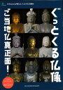【バーゲン本】ぐっとくる仏像 ご当地仏真正面! [ みうら じゅん ]
