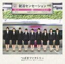 就活センセーション/ 笑って/ハナモヨウ (初回限定盤SP CD+DVD) [ つばきファクトリー ...