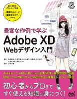 9784839975357 - 2021年Webデザインの勉強に役立つ書籍・本まとめ